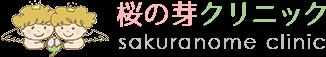 桜の芽クリニック